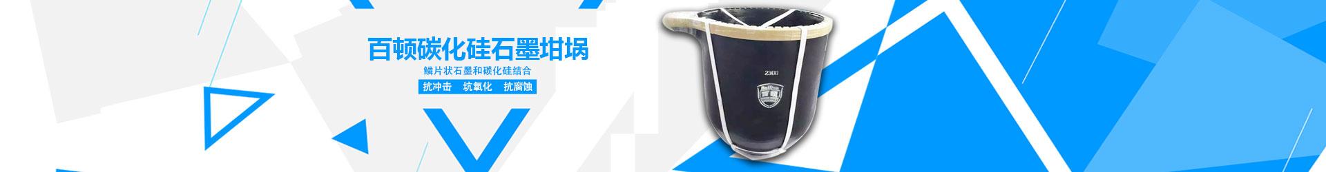 重庆碳化硅坩埚厂家